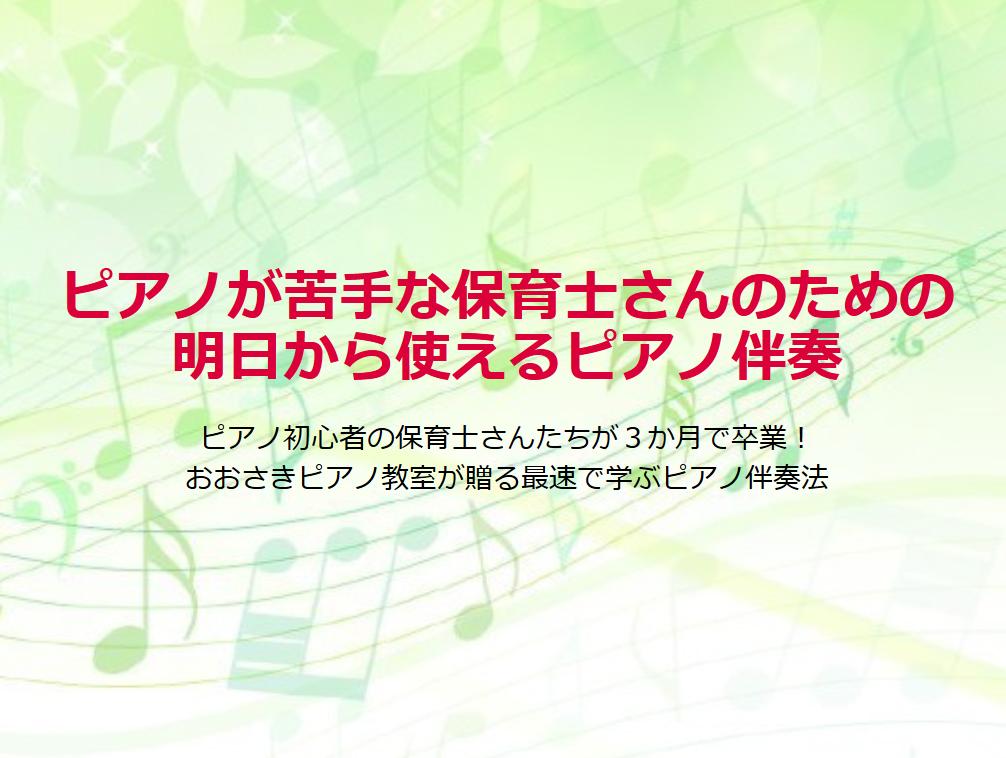 ピアノが苦手な保育士さんのための明日から使えるピアノ伴奏